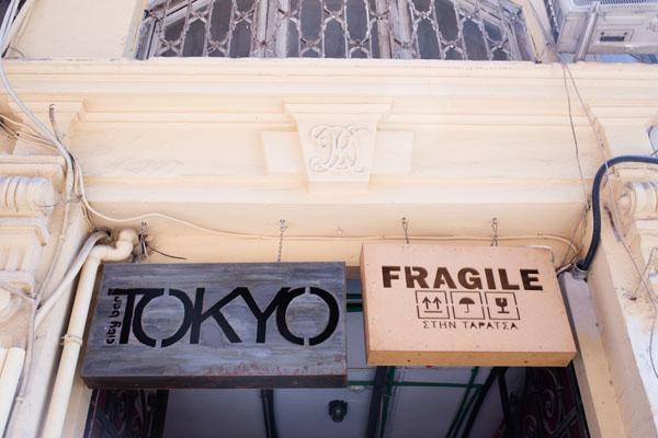 Fragile Bar Thessalonique
