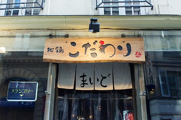 Kodawari Ramen à Paris